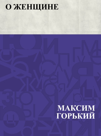 O zhenshchine ebook by Максим Горький