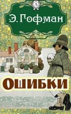 Ошибки ebook by Э. Гофман