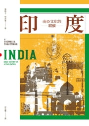 印度:南亞文化的霸權 - India: Brief History of a Civilization 電子書 by 林玉菁, 湯瑪士‧特洛曼 Thomas R. Trautmann