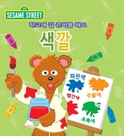 함께 숫자 세기 - 1 2 3 Count with me ebook by 알비, 사라, Sesame Workshop