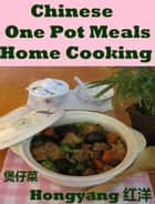 Chinese One Pot Meals Home Cooking: 12 Recipes with Photos ebook by Hongyang(Canada)/ 红洋(加拿大)