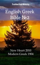 English Greek Bible №2 - New Heart 2010 - Modern Greek 1904 ebook by TruthBeTold Ministry, TruthBeTold Ministry, Joern Andre Halseth,...