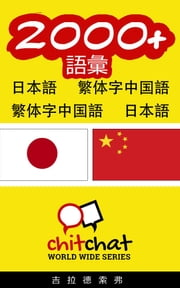 2000+ 語彙 日本語 - 繁体字中国語 ebook by Kobo.Web.Store.Products.Fields.ContributorFieldViewModel
