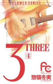 3(THREE)(4) ebook by 惣領冬実