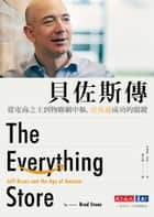 貝佐斯傳(改版) - The Everything Store - Jeff Bezos and the Age of Amazon 電子書 by 布萊德.史東Brad Stone, 廖月娟