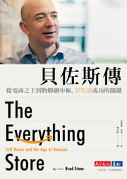 貝佐斯傳(改版) - The Everything Store - Jeff Bezos and the Age of Amazon ebook by 布萊德.史東Brad Stone, 廖月娟