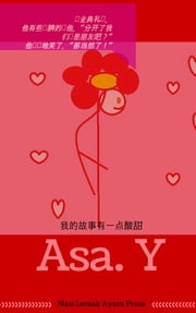 我的故事有一点酸甜 ebook by Asa.Y