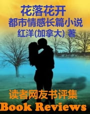 Chinese Novel Book Review: 小说《花落花开》读者网友书评集 ebook by Hongyang(Canada)/ 红洋(加拿大)