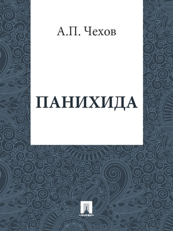 Панихида ebook by Чехов А.П.