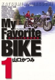 My Favorite BIKE(1) ebook by 山口かつみ