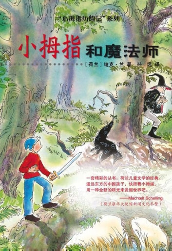 Pinky and the evil wizard Chinese editie ebook by Dick Laan