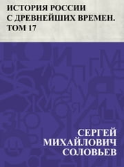 Istorija Rossii s drevnejshikh vremen. Tom 17 ebook by Сергей Михайлович Соловьев