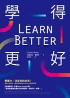 Learn Better學得更好 - Learn Better: Mastering the Skills for Success in Life, Business, and School, or, How to Become an Expert in Just About Anything 電子書 by 烏瑞克.鮑澤, Ulrich Boser, 張海龍