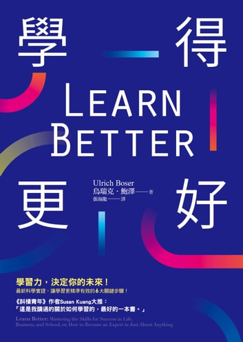 Learn Better學得更好 - Learn Better: Mastering the Skills for Success in Life, Business, and School, or, How to Become an Expert in Just About Anything 電子書 by 烏瑞克.鮑澤,Ulrich Boser