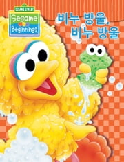비누 방울, 비누 방울 - Sesame Beginnings: Bubbles, Bubbles ebook by 알비,사라