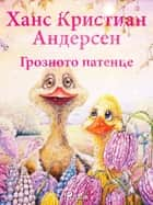 Грозното патенце ebook by
