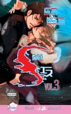 S Vol. 3: Split ebook by Saki Aida, Chiharu Nara