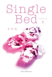Single Bed<上> ebook by ナナセ