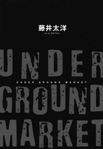 UNDER GROUND MARKET ebook by 藤井太洋