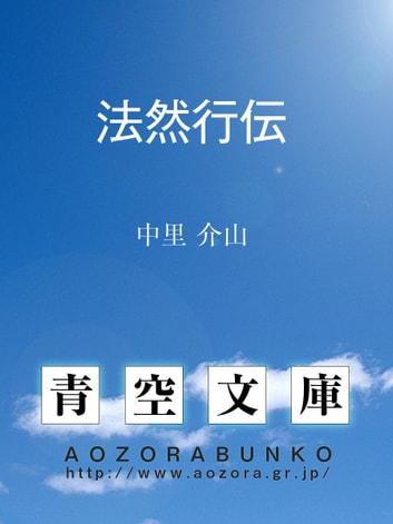 法然行伝 ebook by 中里 介山