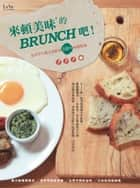 來頓美味的BRUNCH吧 ebook by La Vie編輯部