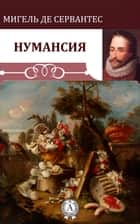 Нумансия ebook by Мигель де Сервантес