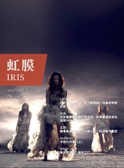 IRIS Jun.2015 Vol.2 (No.043) (Chinese Edition) ebook by magasa