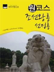 원코스 조선왕릉: 선정릉 ebook by Badventure Jo, MyeongHwa