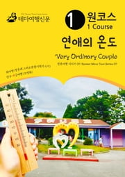 원코스 연애의온도 Very Ordinary Couple: 한류여행 시리즈 09/Korean Wave Tour Series 09 ebook by Badventure Jo, MyeongHwa
