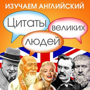 Learn English with Quotes from Great People [Russian Edition] audiobook by New Internet Technologies