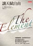 讓天賦自由(10萬冊紀念版) - The Element: How Finding Your Passion Changes Everything ebook by 肯.羅賓森 Ken Robinson, 謝凱蒂