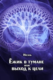 Ёжик в тумане или выход к цели ebook by Ноэль