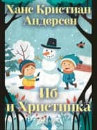 Иб и Христинка ebook by