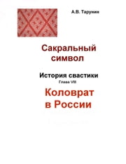 Свастика в России ebook by Тарунин А.В.