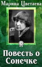 Повесть о Сонечке ebook by Марина Цветаева