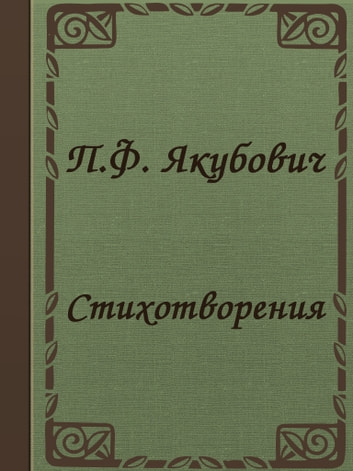 Стихотворения ebook by П.Ф. Якубович