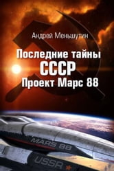 The last secrets of the Soviet Union: Project Mars 88 ebook by Andrei Menchutin
