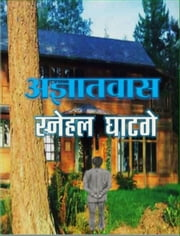 अज्ञातवास ebook by स्नेहल घाटगे