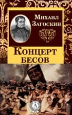 Концерт бесов ebook by Михаил Загоскин