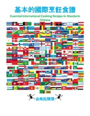 基本的國際烹飪食譜 - Essential International Cooking Recipes In Mandarin Chinese ebook by Nam Nguyen