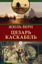 Цезарь Каскабель ebook by Жюль Верн
