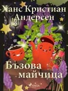 Бъзова майчица ebook by