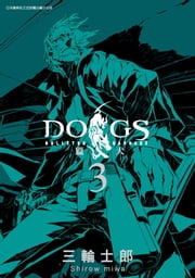 DOGS 獵犬 BULLETS & CARNAGE3