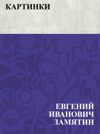 Картинки ebook by Евгений Замятин