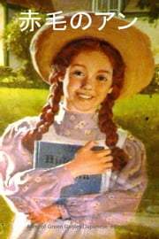 Anne of Green Gables, Japanese edition ebook by Lucy Maud Montgomery