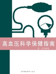 高血压科学保健指南(生活保健系列30本) ebook by 秋实