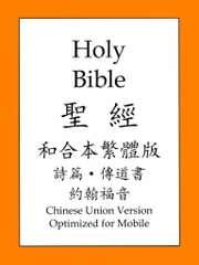 聖經和合本繁體版, 詩篇和約翰福音 ebook by Kobo.Web.Store.Products.Fields.ContributorFieldViewModel