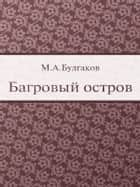Багровый остров ebook by Булгаков М.А.