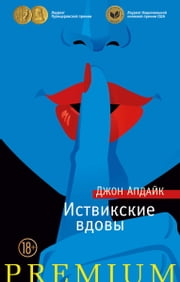 Иствикские вдовы ebook by Джон Апдайк