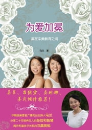 Coronation for love - Integrated cross-cultural education of China and U.S. ebook by Ulan